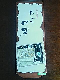 ひご田楽パッケージ