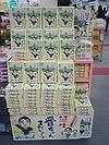 20061010shinchan_001