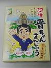 20061010shinchan_002