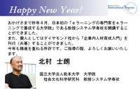 あけましておめでとうございます。おかげさまで昨年4月、日本初の「eラーニングの専門家をeラーニングで養成する大学院」である教授システム学専攻を開講することができました。<br /> また、個人としてはダイヤモンド社から「企業内人材育成入門」を刊行(共著)することができました。<br /> 今年も精進を重ねる所存です。ご指導の程、よろしくお願いいたします。