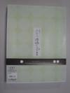 20080701kohitotu1