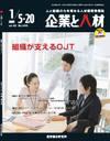 Kigyoutojinzai2009_01_20_h1