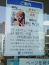 Ryu_annnai