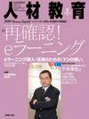 jinzai0602_cover