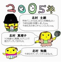 nenga2005d